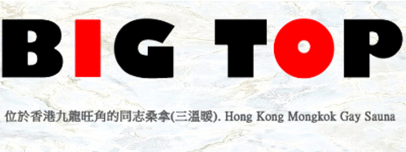 Big Top Hong Kong Limited