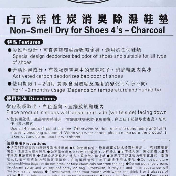 白元消臭除濕鞋墊-活性碳(4片裝)