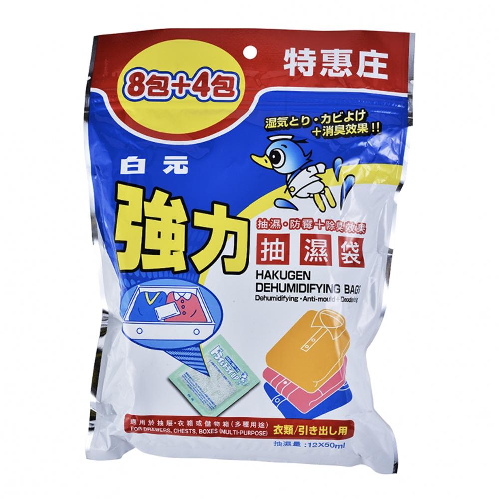 白元強力抽濕袋8+4片
