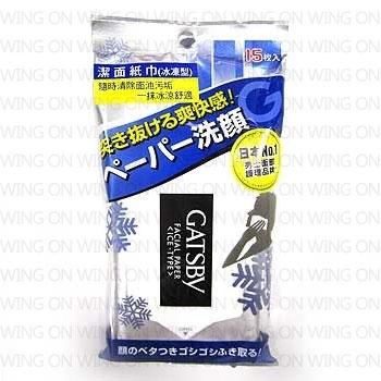GATSBY潔面紙巾(冰凍型) 15片裝