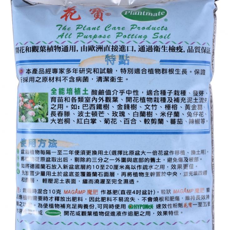 花寶 全能培植土1公升