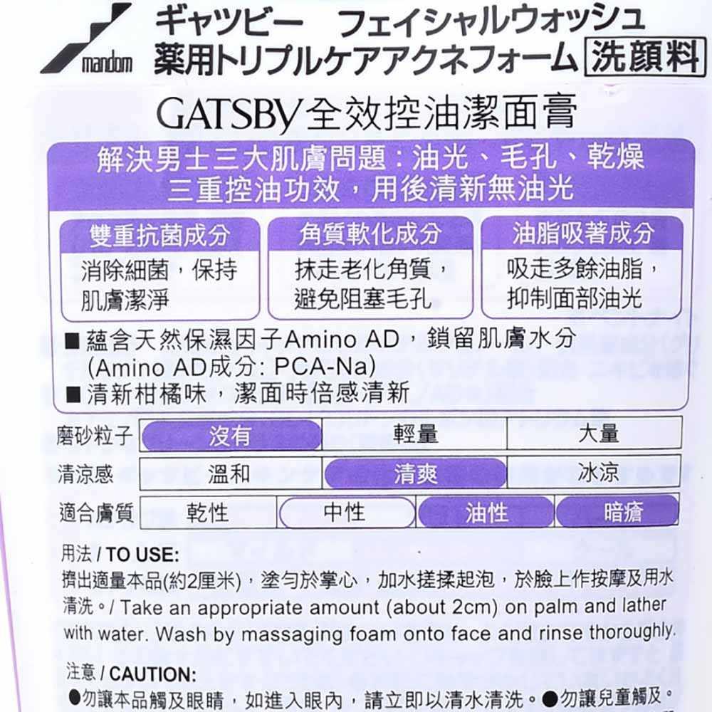 GATSBY 全面控油潔面膏 130G