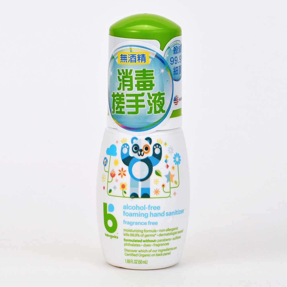 Bodyganics Alcohol-Free Foaming Hand Sanitizer 50ml 10036