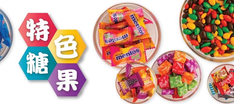 糖果及朱古力 — 多彩多色,不同种类任你选