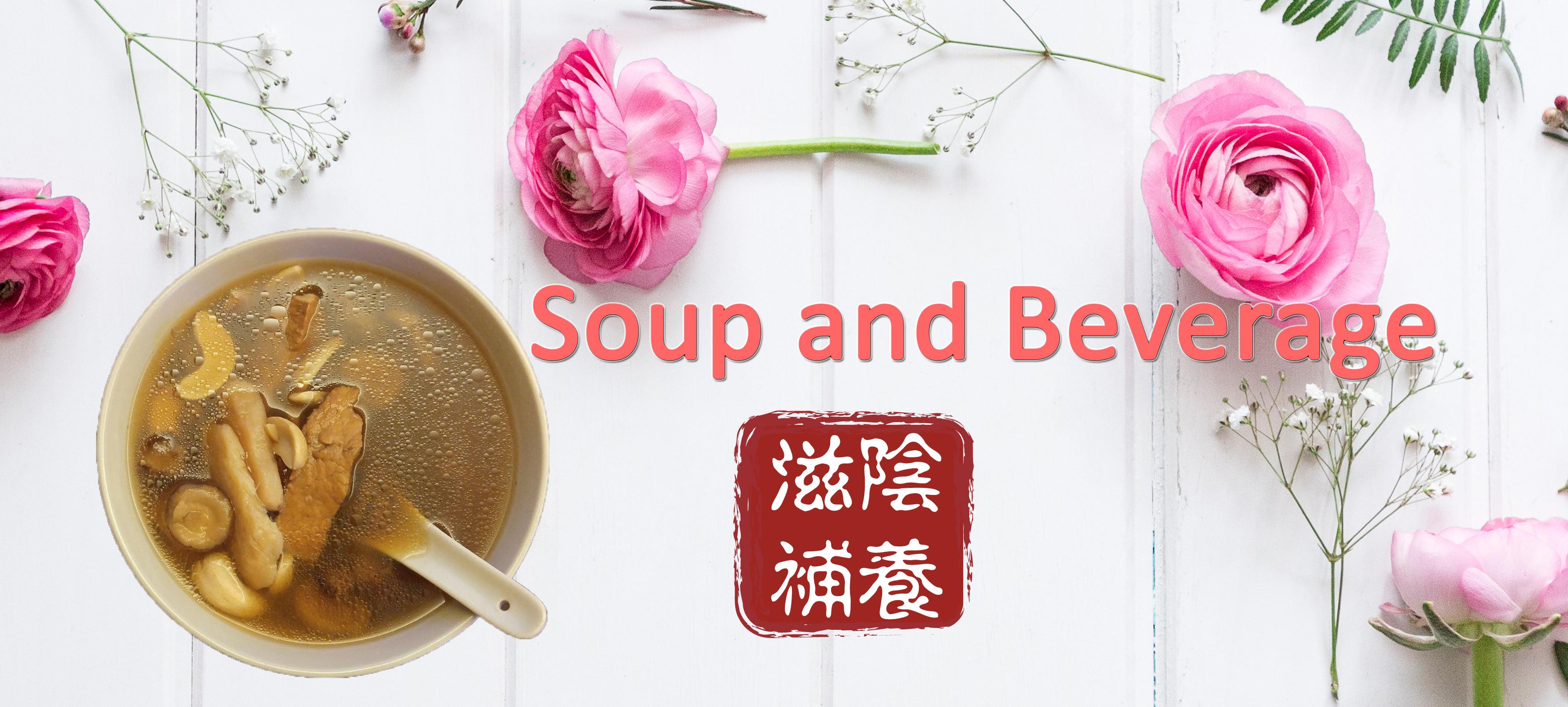 湯包及飲品類 — 養生最好方法