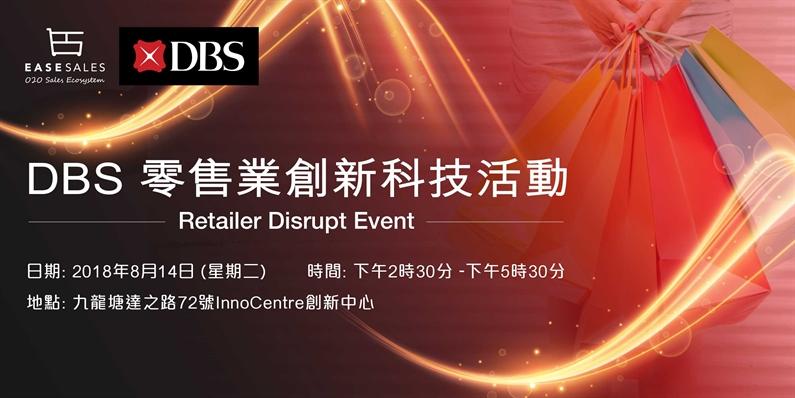 【DBS BusinessClass Retail Disrupt Event】Register Now