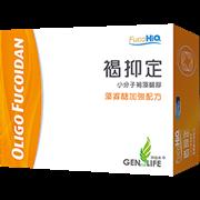 褐抑定® 小分子褐藻醣膠 (保存期: 01-06-2022)