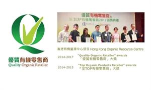 2014-2018 Quality Organic Retailer