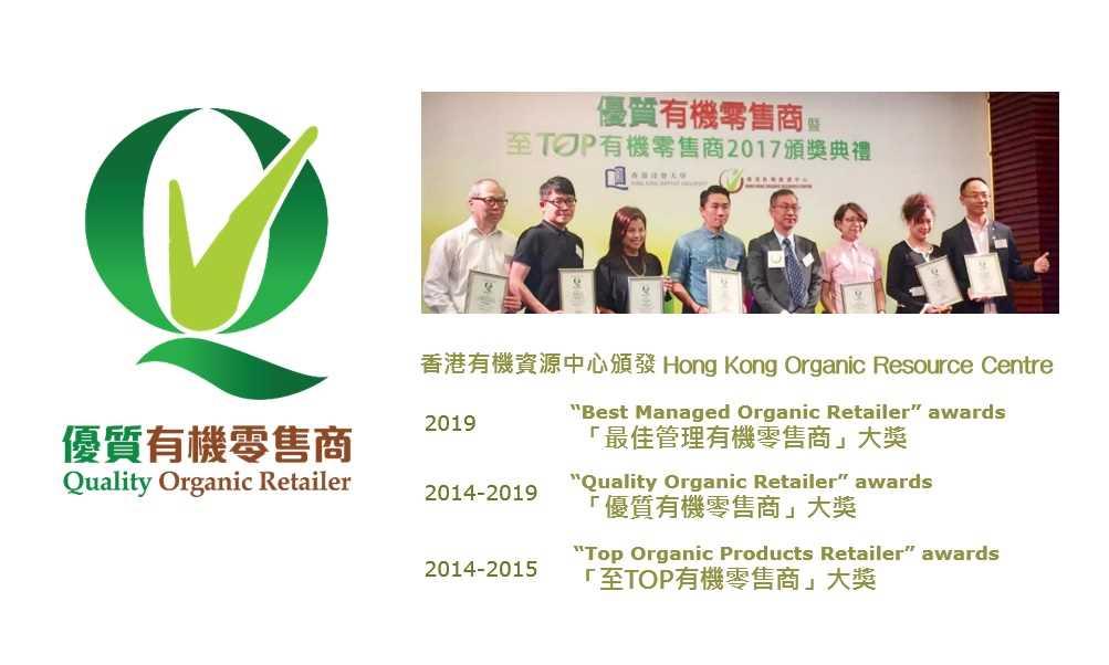 2014-2019 Quality Organic Retailer