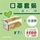 【每7盒減$25+免運費】Organic Plus 三層防護口罩 (30 個)-7盒起 (送貨期為8月15至25日)