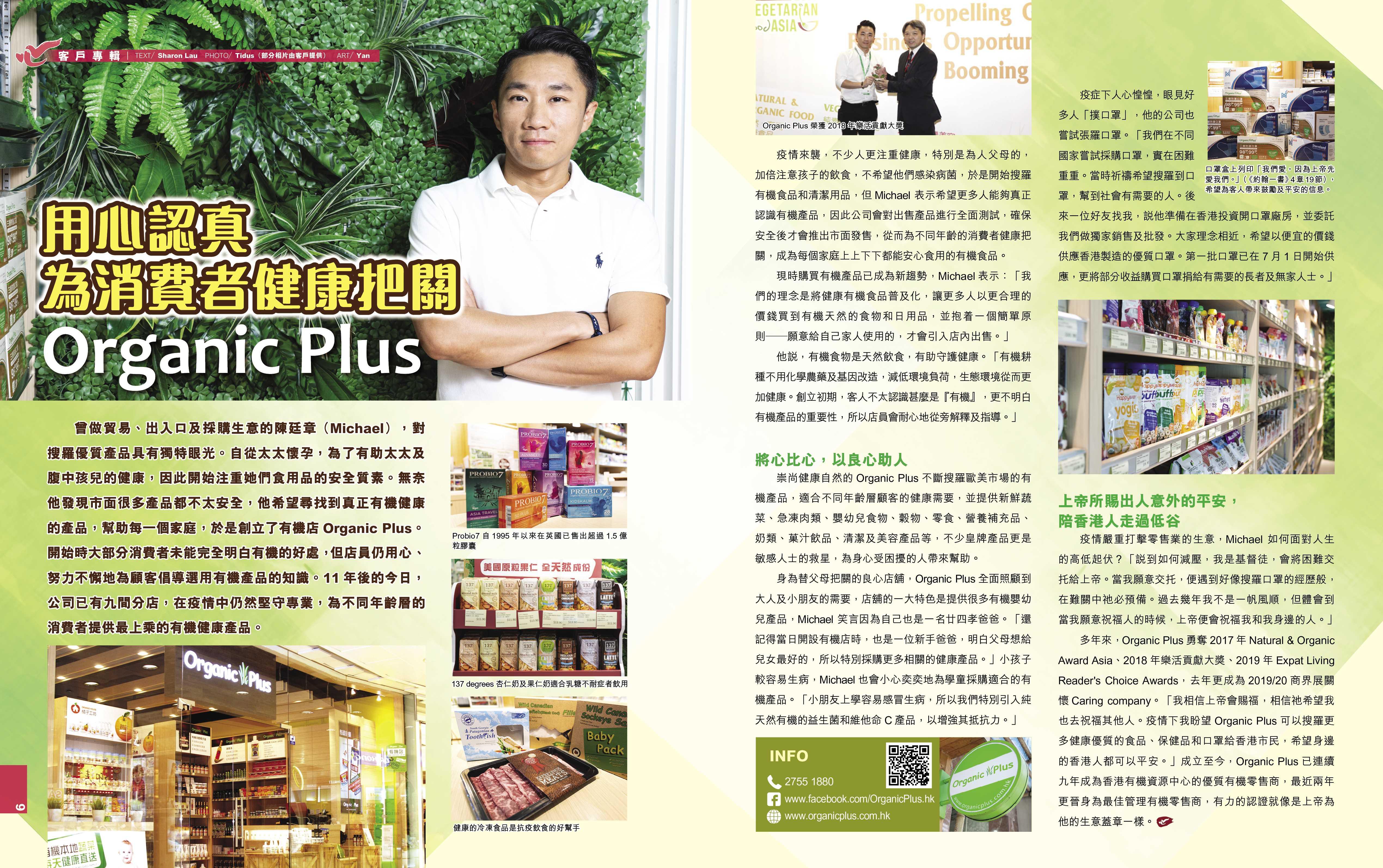 天使心-用心认真为消费者健康把关 Organic Plus (9月2020年)