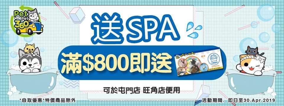 購物滿$800 即送spa 卷一張
