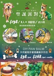 聖誕節寵物派對【星期六】