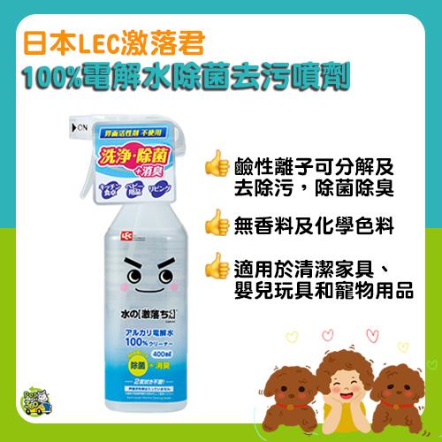 日本LEC激落君 100%電解水除菌去污噴劑