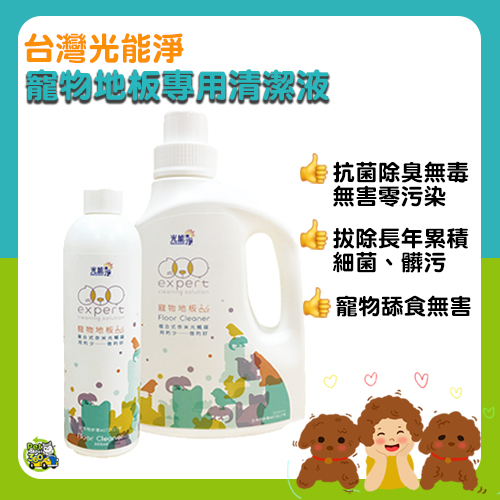 光能淨 寵物地板專用清潔液