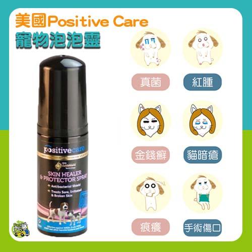 """Positivecare泡泡靈 - 急救泡沫""""皮膚/傷口""""50ml"""