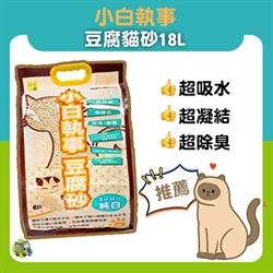 小白執事豆腐貓砂 18L