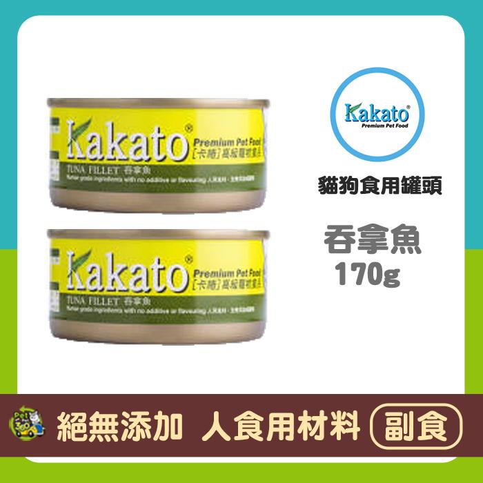 Kakato貓狗罐頭 - 吞拿魚配方170g