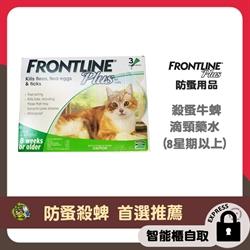 *智能櫃 免運費*Frontline Plus 殺蚤除牛蜱藥水 (8星期以上貓隻適用) 綠色