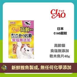 CIAO食塩無添加-高齢猫用 軟木魚片40g