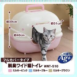 IRIS WNT-510 日本IRIS 橫向除臭貓廁所