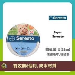 *智能櫃 免運費*Bayer Seresto 貓狗虱帶 S(38cm)