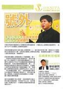 岳曉東教授(著名心理學家)擔任HKSPPA學術顧問
