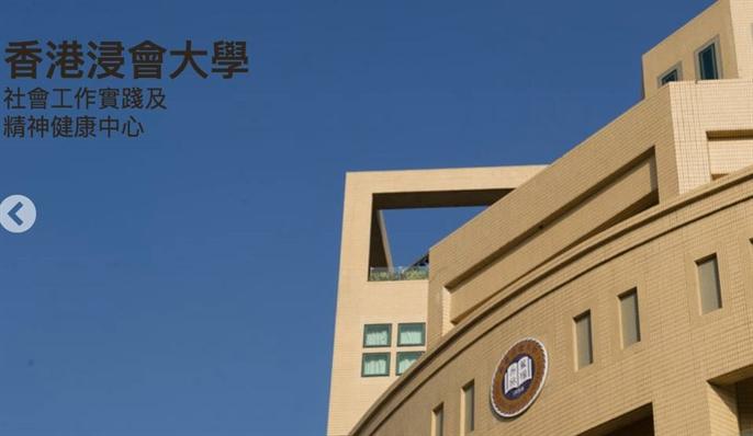 香港浸會大學成為ASPPA運動心理科研伙伴--GCG計劃