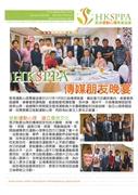 HKSPPA傳媒朋友晚宴