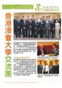 香港浸會大學--與陳新滋校長及傅浩堅教授會見