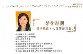 創會顧問-樊琪教授(心理評估測量)