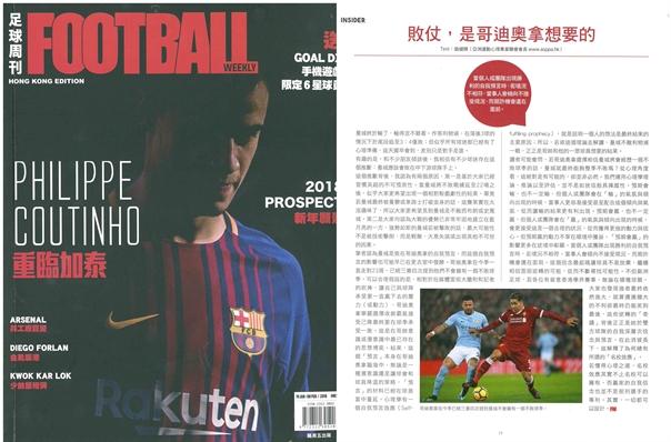 【足球週刊專欄:敗仗,是哥迪奧拿想要的】